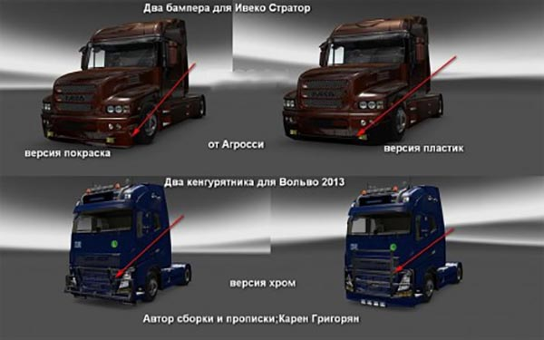 Bumper and Grill For Iveco Strator and FH 2013