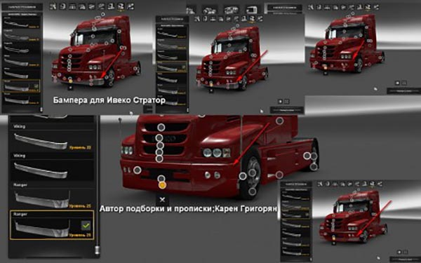 Iveco strator and volvo fh 2013 tuning euro truck simulator 2 mods - Tuning Parts Ets2planet Com Part 15