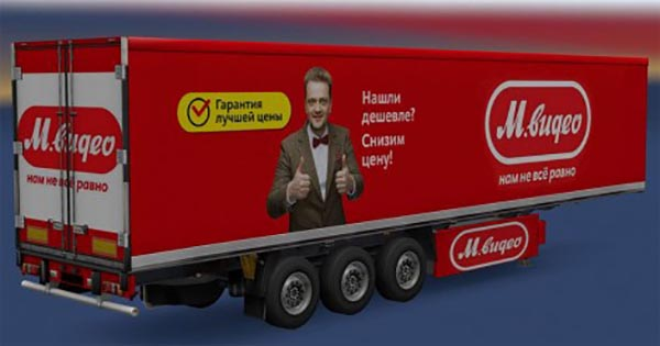 Russian Trading Companies Computer and Home Technics Trailer Pack