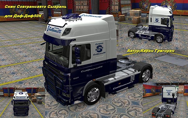 DAF XF SCS & 50k Sov Trans Auto Kazashstan Skin
