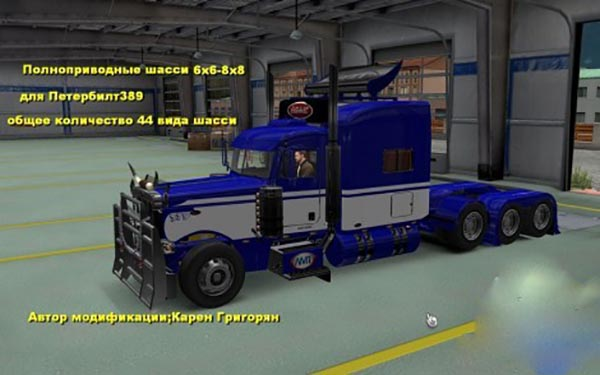 Peterbilt 389 Chassis